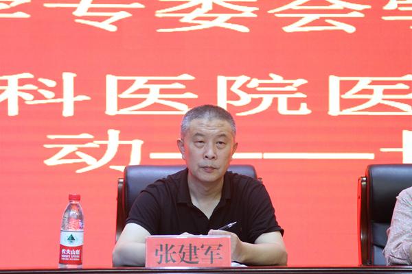 5 长治市人民医院副院长张建军致辞.jpg